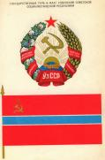 The_State_COA_and_Flag_of_the_Uzbek_SSR